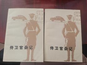 侍卫官杂记 2册全
