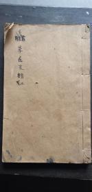 古滕李氏支谱/1957年/存卷三