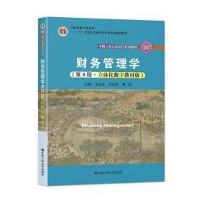 财务管理学荆新 第9版第九版 王化成刘俊彦