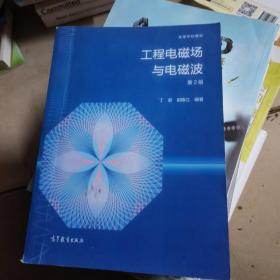 工程电磁场与电磁波(第2版)(复印版)