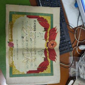 1962年老奖状