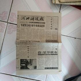 河北科技报 1995年2月4日