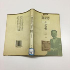 郭沫若与读书