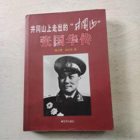 """井冈山上走出的""""井冈山"""" : 张国华传(水印水渍)"""