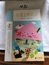 阁楼上的精灵:彩乌鸦中文原创系列