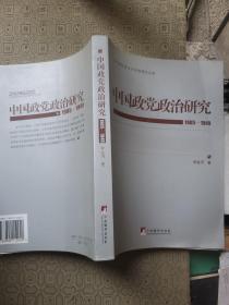 中国政党政治研究