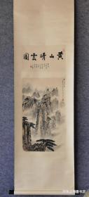 【宋文治】《黄山晴云图》一幅,已装裱,立轴,带有宋文治之子宋玉麟题签鉴定,画心尺寸:70*41厘米 保真出售,保正纯手绘