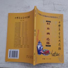中华养生实用药膳:妇女病药膳