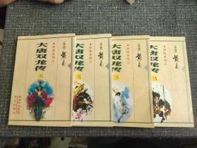 大唐双龙传【4本合售】第36.37.38.39册