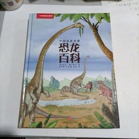 中国国家地理恐龙百科 (精装大16开,全彩版!)