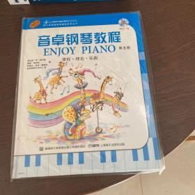 音卓钢琴教程. 第5册(精装全新