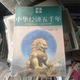 中华经济五千年:公元前3000年~公元2000年