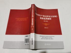 《中国共产党党纪律处分条例》逐条适用解析(修订版)(正版现货,内页干净完整,包挂刷)
