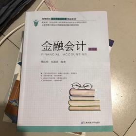 金融会计(第四版)