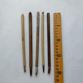 5支老毛笔,处理