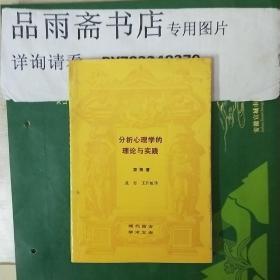 分析心理学的理论与实践(现代西方学术文库).