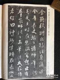 颜真卿《述张长史笔法十二意》(王壮弘先生题解);颜真卿年表