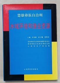 楚雄彝族自治州水域环境和渔业资源(签名本)