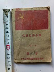 党员纪律手册