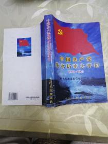 中国共产党衡水历史大事记 下 (1938--1996)