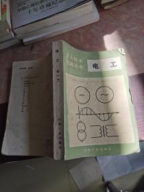 工人技术教育读本 电工 修订本