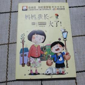 注音版彩绘本儿童文学经典丛书:妈妈,我长大了(无障碍读本)