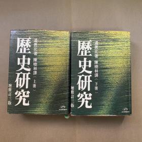 陈晓林译本 《历史研究》 (修订三版, 上下册)彩色插图