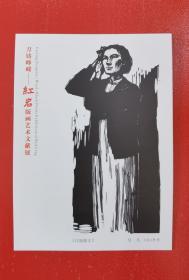 吴凡先生黑白木刻版画江竹筠烈士明信片一枚《江姐就义》,小说《红岩》插图之一。2021年6月重庆美术馆发行,发行量:500枚。