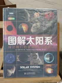 图解太阳系:探访我们的宇宙家园和邻居(全彩印刷)