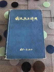 俄语兵工辞典