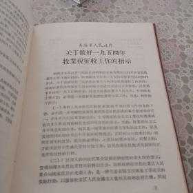 青海省牧业税法令汇集(品如图,珍稀书籍)