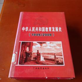 中华人民共和国教育发展史(1949——2009)上中下三卷全