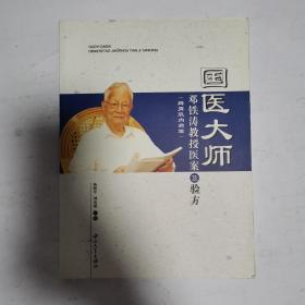 国医大师邓铁涛教授医案及验方(脾胃肌肉病篇)