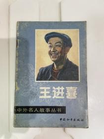 中外名人故事丛书-王进喜