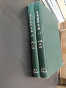 中国医学文摘1994 (1-6) 1995 (1-6)