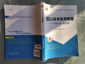 """EDA技术实用教程:VHDL版(第五版)·""""十二五""""普通高等教育本科国家级规划教材有水印"""