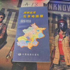 简明实用北京地图册