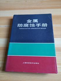 金属防腐蚀手册