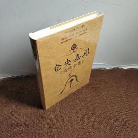 仓央嘉措诗传全集 (精装 正版库存书未翻阅现货)
