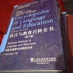 语言与教育百科全书(第2版)(第10卷)