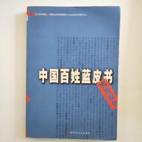 中国百姓蓝皮书