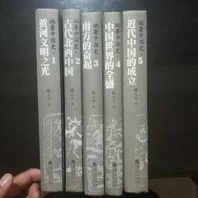 姚著中国史5:近代中国的成立   中国世界的全盛     南方的奋起。    古代北西中国。  黄河文明之光。(全5本合售)