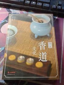 《图说香道文化》(大美中国茶)