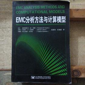 EMC分析方法与计算模型