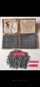 收货喜得铅字印刷一套  活字印刷术是中国的毕升发明的,其发明的泥活字,标志着活字印刷术的诞生。他是世界上第一个发明人 保老包真
