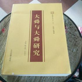 诸城文存(第一辑):大舜与大舜研究