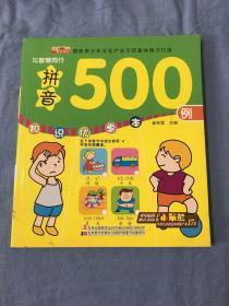 与智慧同行-拼音500例