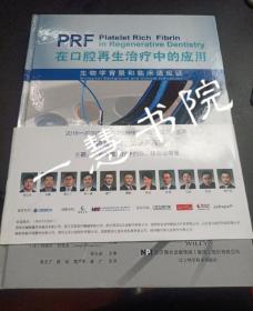 PRF在口腔再生治疗中的应用(精装)