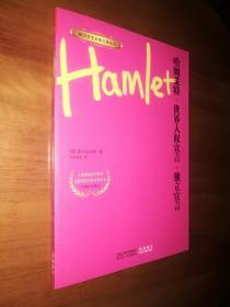 欧美学生必读名著丛书:哈姆雷特 世界人权宣言 独立宣言(全一册)
