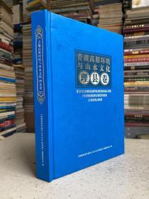青藏高原环境与山水文化理县卷(仅印1000册)(16开精装本)